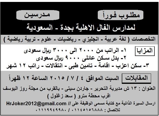 مطلوب فوراً - لمدارس الفال الاهلية بالسعودية مدرسين جميع التخصصات بمزايا كبيرة