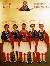Άγιοι 5 Νεομάρτυρες Σαμοθράκη