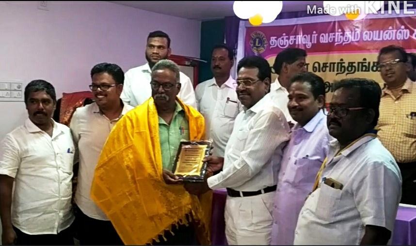 தஞ்சாவூர் வசந்தம் அரிமா சங்க, நட்பின் இலக்கணம் விருது