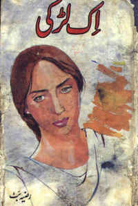 Ek Larki Urdu Novel
