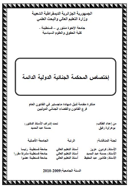 إختصاص المحكمة الجنائية الدولية الدائمة