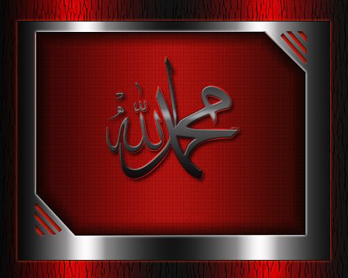 [Resim: Muhammed-Allah-yazili-hattezhib-modernve...14-VA3.png]