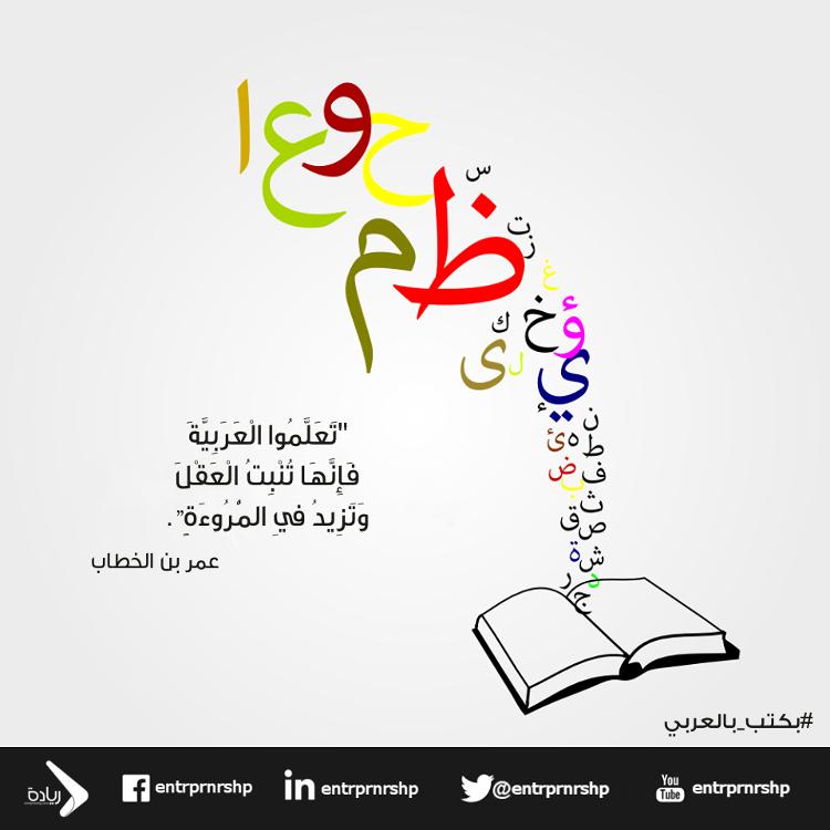 #بكتب_بالعربي .. أكثر من مجرد هاشتاغ ! تعلموا العربية فإنها تنبت العقل و تزيد في المروءة -- عمر بن الخطاب