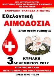 Την Κυριακή 3 Δεκεμβρίου 2017, η Ενορία μας διοργανώνει Εθελοντική Αιμοδοσία