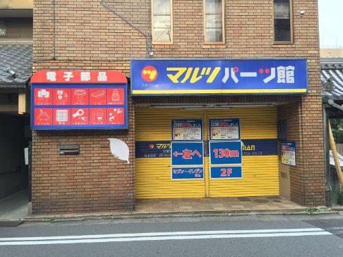 マルツ京都寺町店の旧店舗跡