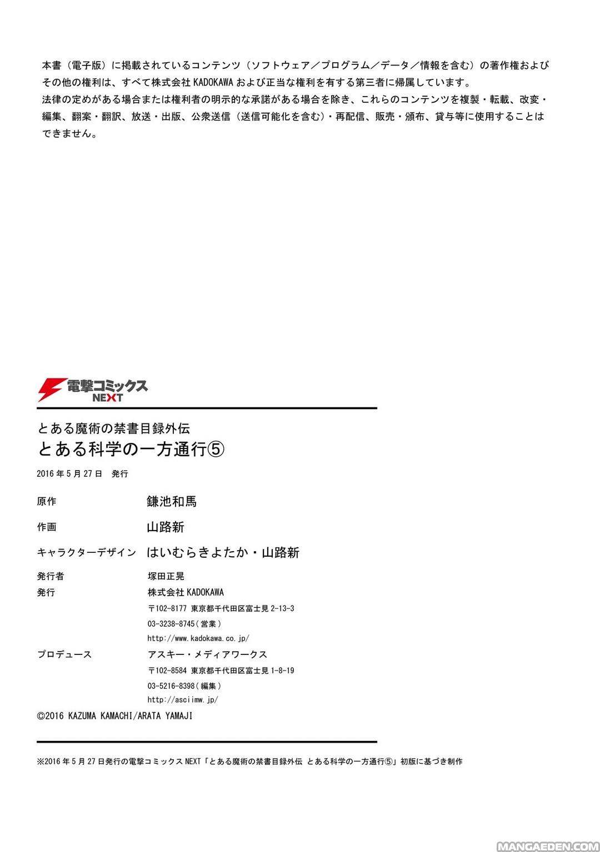 To aru Kagaku no Accelerator chap 24.5 - Trang 11