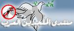 مدوّنة منتدى الملحدين العرب