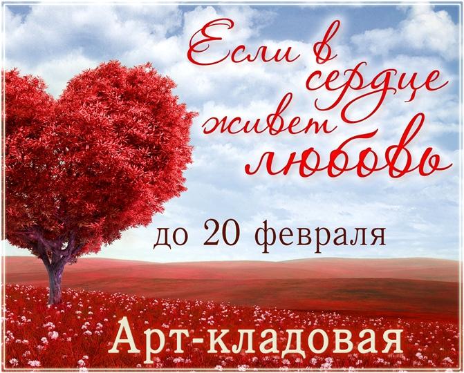 http://art-kladovaya.blogspot.ru/2014/02/blog-post_1.html