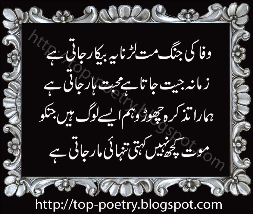 Top Mobile Urdu And English Sms Sad Poetry Message