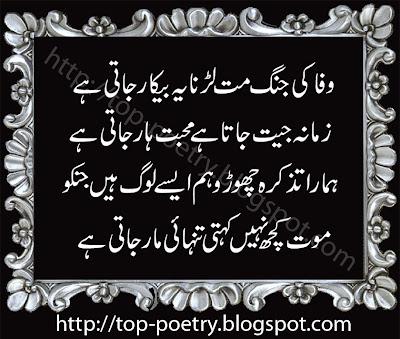Bewafia-Mobile-Urdu-Sms