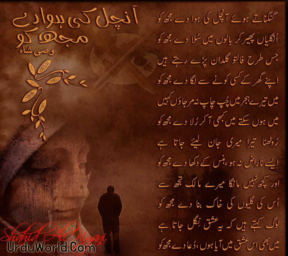 Shadow Poetry - Poetry Types - Ghazal