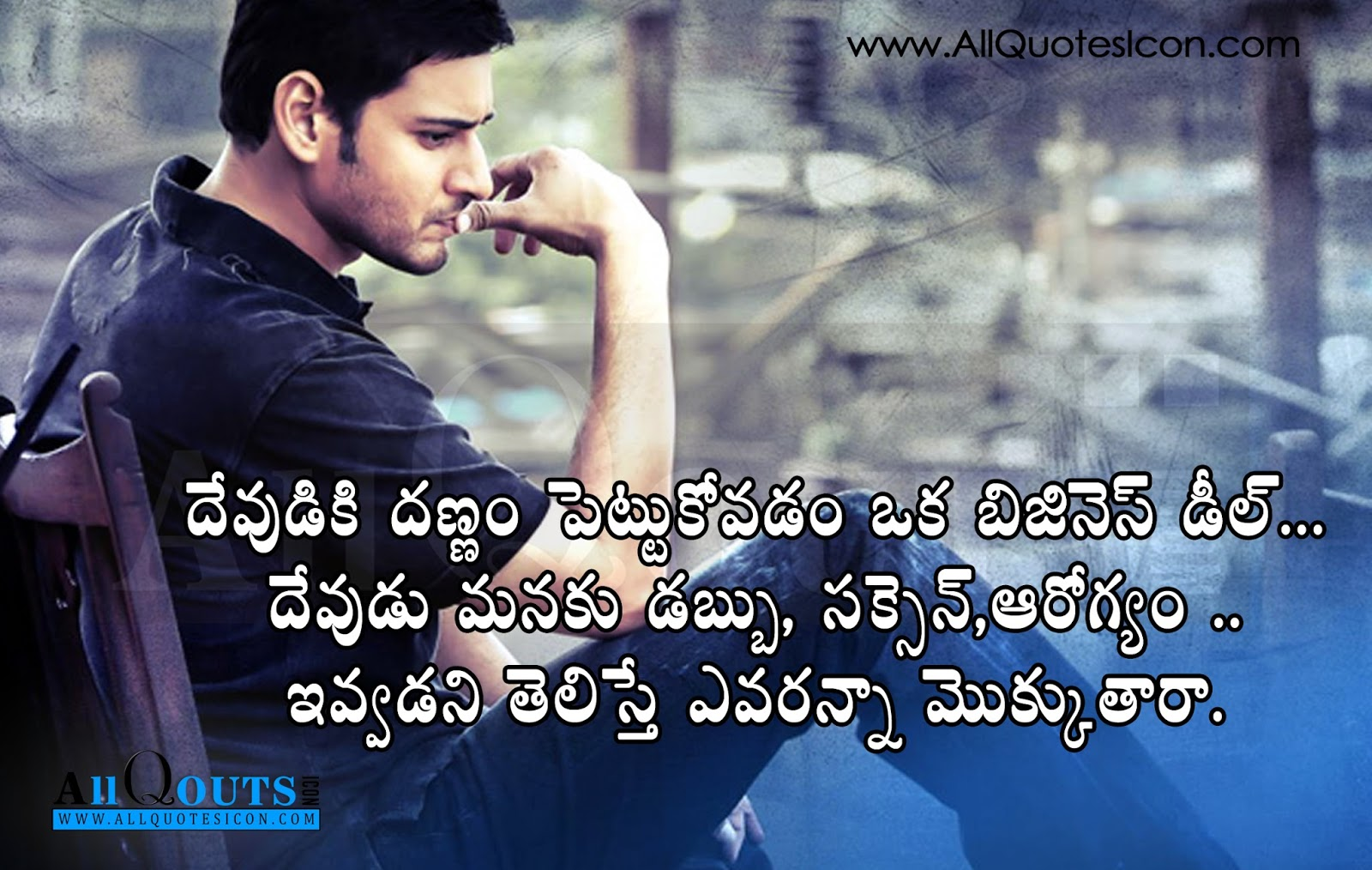businessman movie dialogues 7 wallpapers best mahesh babu punch dialogues in telugu images