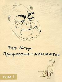 Федор Хитрук Профессия - аниматор
