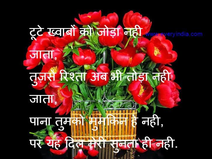 hindi romantic shayari mp3