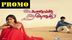 En Kanavan En Thozhan – 05th to 09th January 2015 This Week Promo Vijay Tv
