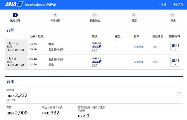 香港往來 名古屋 HK$2,900 (連稅HK$3,232)