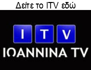 http://www.ustream.tv/channel/ioannina-tv1