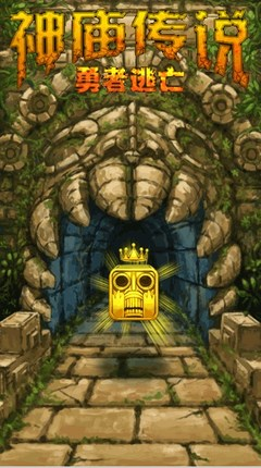 Temple Run 2 China 360x640 Java Touchscreen Mobile Game