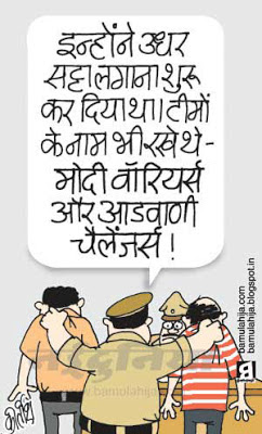 spot fixing cartoon, police cartoon, indian political cartoon, bjp cartoon, narendra modi cartoon, lal krishna advani cartoon, adwani, indian political cartoon