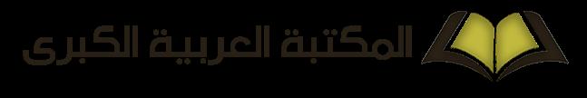 المكتبة العربية الكبرى