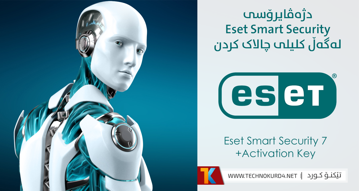 دژەڤایرۆسى Eset Smart Security 7 لەگەڵ کلیلى چالاک کردن