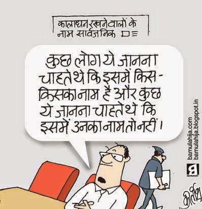 black money cartoon, corruption cartoon, corruption in india, swis bank cartoon, cartoons on politics, indian political cartoon