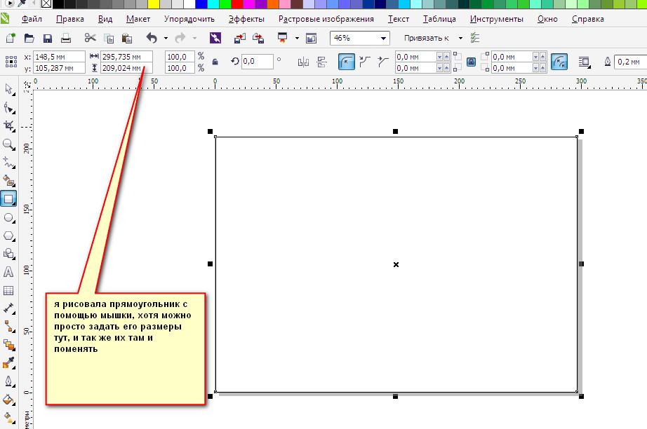 Как сделать фон у текста в кореле 46