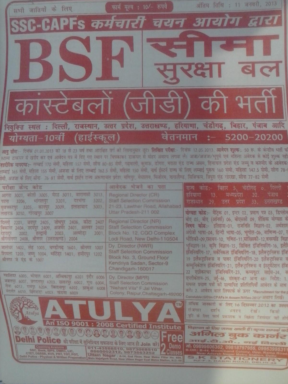 bharti rajasthan 2013 bsf bharti haryana 2013 bsf constable bharti