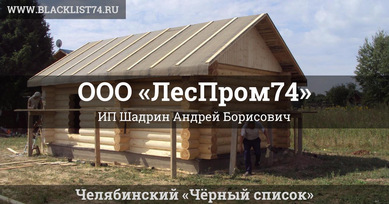 ООО «ЛесПром74», ИПШадрин Андрей Борисович, г. Челябинск