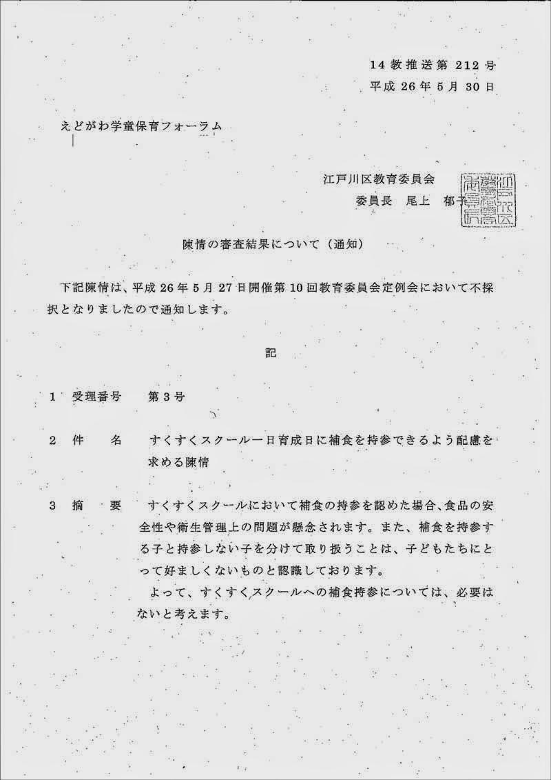 江戸川区教育委員会 陳情不採択通知
