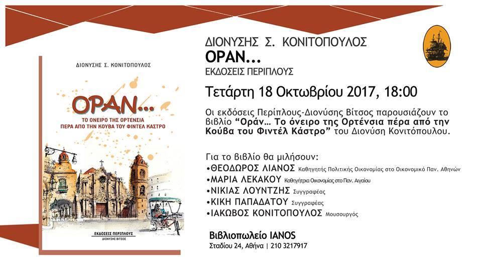 Εκδήλωση -παρουσίαση βιβλίου του Διον. Κονιτόπουλου