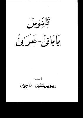 تحميل قاموس ياباني - عربي - ريوييتشي ناجيي pdf