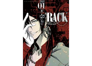 [荊木吠人] RACK―13係の残酷器械― 第01巻