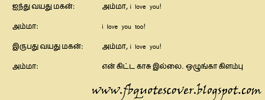 Funny Quotes On Love In Tamil : www.fbquotescover.blogspot.com: Tamil Funny Quotes