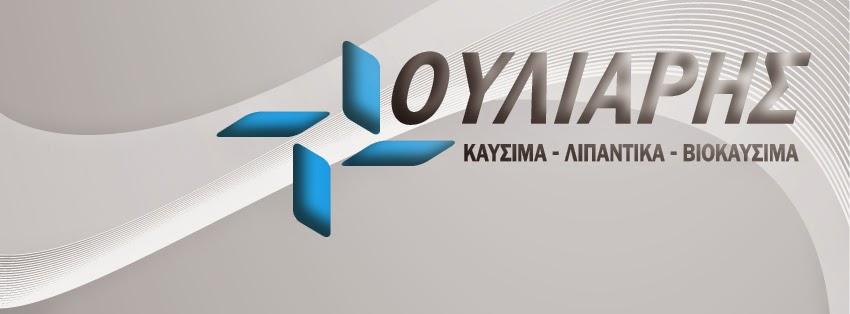 .Ουλιάρης - Καύσιμα -Φιάλες υγραερίου