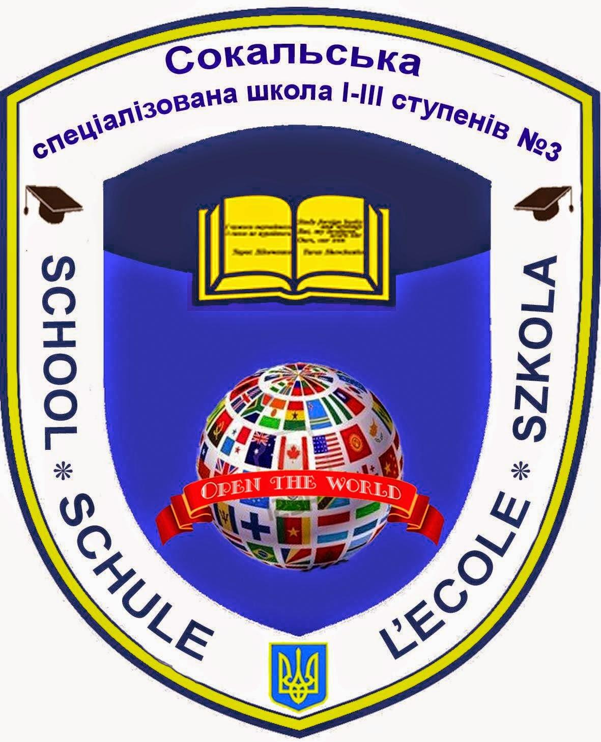 Емблема нашої школи