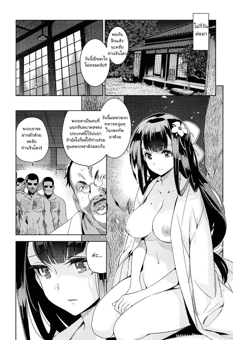 เธอชื่อรินโด 2 - หน้า 6