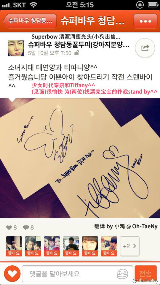 [Picture] 130510 Taeyeon and Tiffany's Signatures for Superbow Petshop