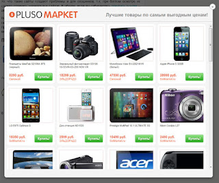 окно Pluso Market, заработок с продаж