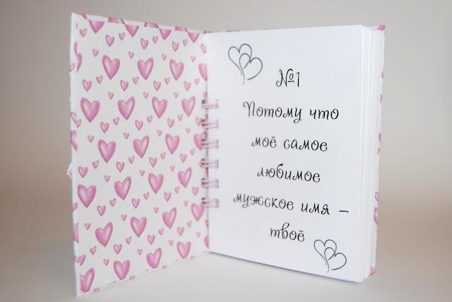 Книга история нашей любви своими руками - Папа Карло