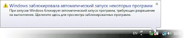 Windows заблокировал автоматический запуск некоторых программ