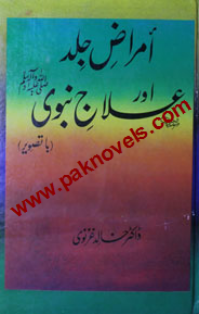 Amraz e Jild Aur Elaje Nabwi by Dr. Khalid Gaznavi