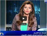 -- برنامج 90 دقيقة مع إيمان الحصرى حلقة يوم الجمعه 29-8-2014