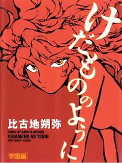 Kedamono no Youni - Gakuen-hen