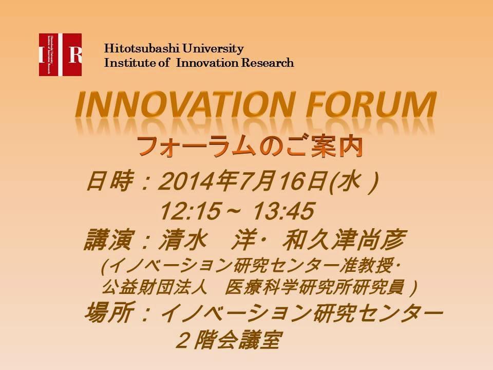 【イノベーションフォーラム】2014年7月16日 清水洋・和久津尚彦