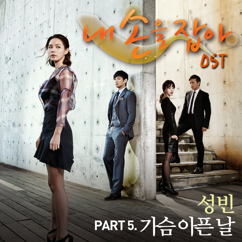Seongbin - Take My Hand OST Part.5