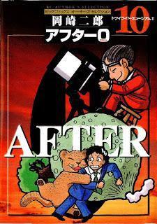 [岡崎二郎] アフター0 第01-10巻+旧版+Neo