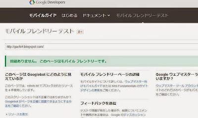 Googleモバイルフレンドリーテスト(Mobile Friendly Test)