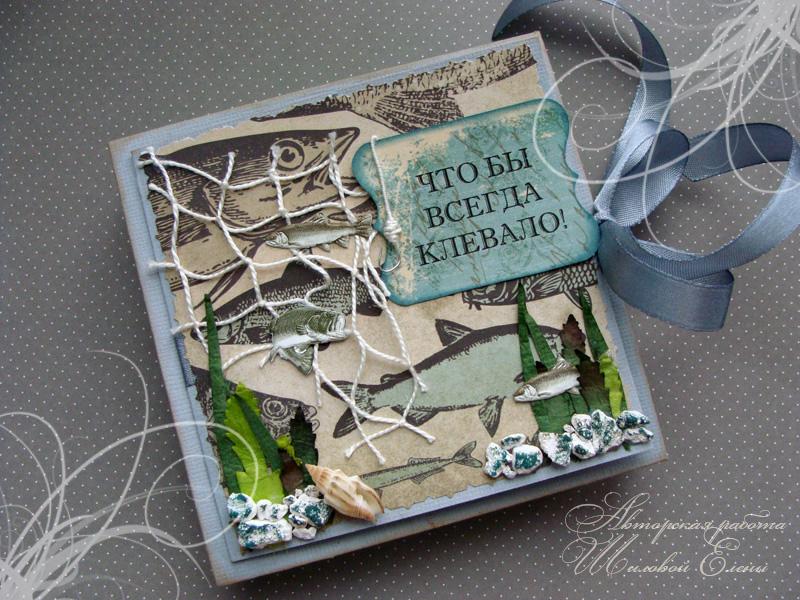 подарки для рыбака с открыткой
