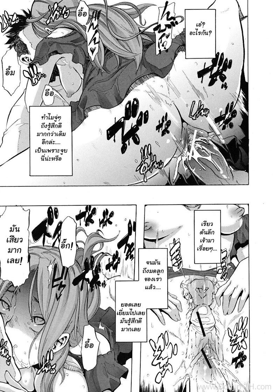 เพื่อนชายกลายเป็นสาว 1 - หน้า 31